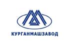 ОАО «Курганмашзавод» (Россия, Курган)