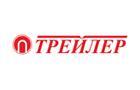 ООО «ТРЕЙЛЕР» (Россия, Ступино)