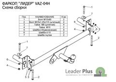 Фаркоп для ВАЗ 2108 (1984 -) Лидер-Плюс VAZ-04H