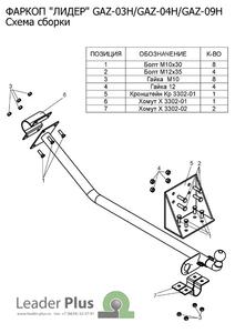 Фаркоп для ГАЗ 3302 Газель Бортовая 3 метра (1994 -) Лидер-Плюс GAZ-09H