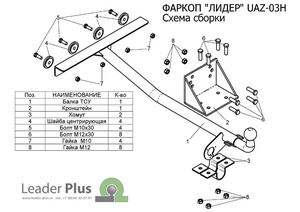 Фаркоп для УАЗ Patriot (2004 -) Лидер-Плюс UAZ-03H