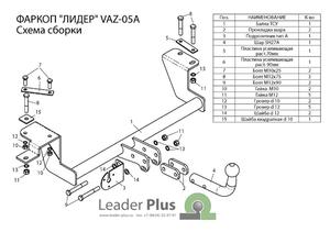 Фаркоп для ВАЗ Lada 2112 (2000 -) Лидер-Плюс VAZ-05A