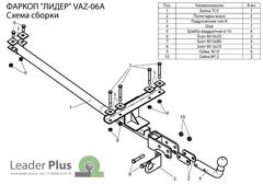 Фаркоп для ВАЗ Lada 2113 (2003 -) Лидер-Плюс VAZ-06A