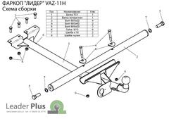 Фаркоп для ВАЗ 2107 (1981 - 2012) Лидер-Плюс VAZ-11H