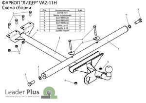 Фаркоп для ВАЗ 2105 (1981 - 2012) Лидер-Плюс VAZ-11H
