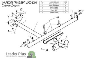 Фаркоп для ВАЗ 2108 (1984 -) Лидер-Плюс VAZ-13H