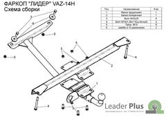 Фаркоп для ВАЗ 21099 (1990 -) Лидер-Плюс VAZ-14H