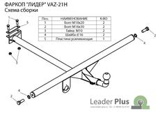 Фаркоп для ВАЗ 2104 (1981 - 2012) Лидер-Плюс VAZ-21H