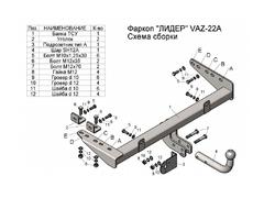 Фаркоп для ВАЗ Lada Granta Лифтбэк 2191 (2014 -) Лидер-Плюс VAZ-22A