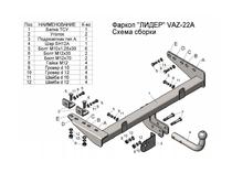 Фаркоп для ВАЗ Lada Granta 2190 (2011 -) Лидер-Плюс VAZ-22A