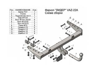 Фаркоп для ВАЗ Lada Kalina Универсал 1117 (2004 -) Лидер-Плюс VAZ-22A