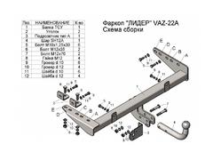 Фаркоп для ВАЗ Lada Kalina 2 Универсал 2194 (2013 -) Лидер-Плюс VAZ-22A