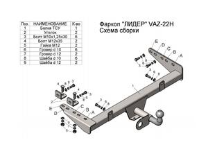 Фаркоп для ВАЗ Lada Granta Лифтбэк 2191 (2014 -) Лидер-Плюс VAZ-22H