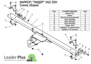 Фаркоп для ВАЗ Нива 2121, 2131 ГБО (1977 -) Лидер-Плюс VAZ-35H