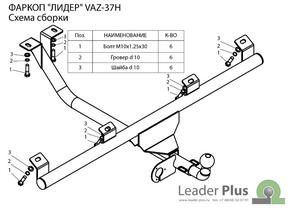 Фаркоп для Chevrolet Niva 2123 (2002 -) Лидер-Плюс VAZ-37H