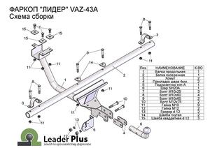 Фаркоп для ВАЗ Нива 2121, 2131, Urban 21214 (1977 -) Лидер-Плюс VAZ-43A